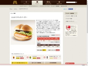 McDonalds japan serverer også Tonkatsu burger
